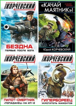 Серия - Боевая фантастика Юрия Корчевского (13 книг)