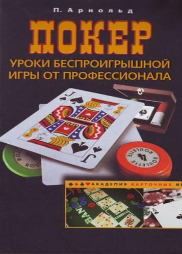 Арнольд Питер - Покер. Уроки беспроигрышной игры от профессионала