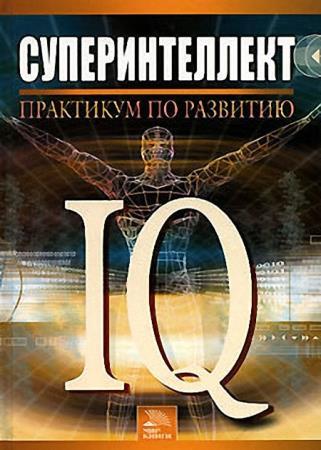 Брилева Ю.В.(сост.) - Суперинтеллект. Практикум по развитию IQ