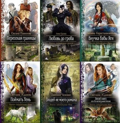 Книжная серия - Романтическая фантастика (192 книги) (2011-2015)