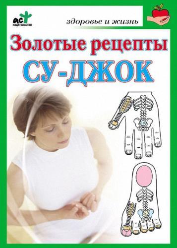 М. Кановская - Золотые рецепты су-джок