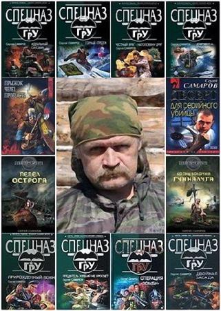 Сергей Самаров - Сборник произведений (97 книг)