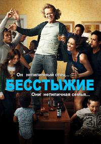 Бесстыжие / Бесстыдники [07 сезон: 01-10 серии из 12] | HDTVRip 720p | AlexFilm