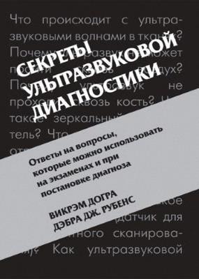 Догра В., Рубенс Д. Дж. - Секреты ультразвуковой диагностики (2009)