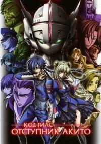 Код Гиас: Отступник Акито OVA [Серии 01-05 из 5] | BDRip 720p | AniDub