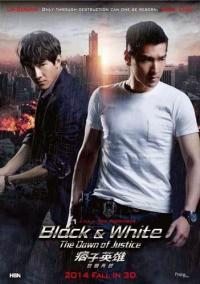 Чёрный и белый 2: Рассвет справедливости в 3Д / Pi Zi Ying Xiong 2 3D (2014) [2D, 3D / Blu-Ray Remux (1080p)]