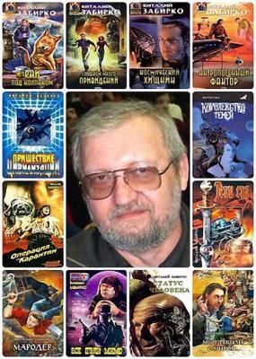 Виталий Забирко - Сборник произведений(40 книг) (1989-2015)