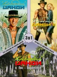 Крокодил Данди: (Трилогия) / Crocodile Dundee: Trilogy / 1986-2001 / ПО (Живов), СТ / 3 x DVD-5