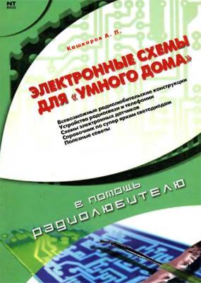 Кашкаров А. П. - Электронные схемы для «умного дома» (2007)