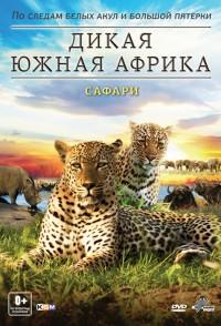 Изображение для Дикая Южная Африка 3Д: Сафари / Wildlife South Africa 3D - 1: Safari (2012) [BDRip, 1080p, Half Side-by-Side / Горизонтальная анаморфная стереопара] (кликните для просмотра полного изображения)