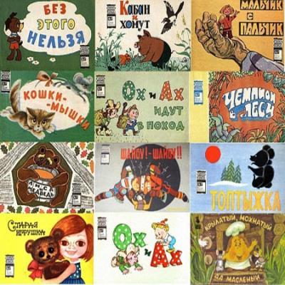 Книжная серия - Фильм-сказка (141 книга) (1966-1996)