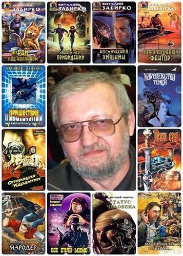 Виталий Забирко - Сборник произведений(40 книг)