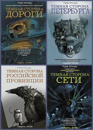 Книжная серия - Городские легенды (6 книг)
