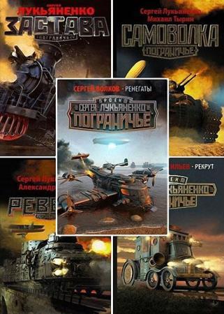 Межавторская серия - Пограничье (6 книг)