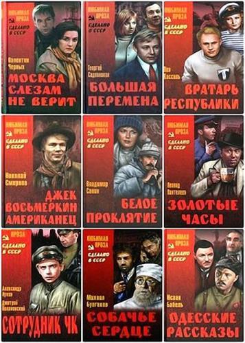 Книжная серия - «Сделано в СССР» (134 книги)