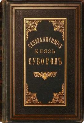 Александр Петрушевский - Генералиссимус князь Суворов в трёх томах (1884 г (2005 переиздание))