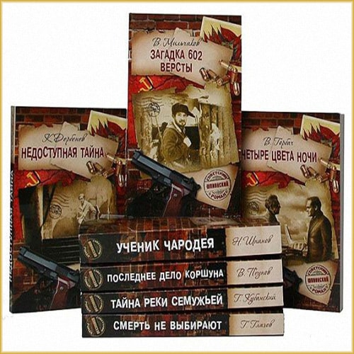 Книжная серия - Советский шпионский детектив(332 книги)