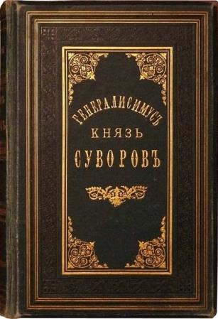 Александр Петрушевский - Генералиссимус князь Суворов в трёх томах