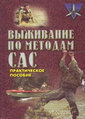 Миллер Д. - Выживание по методам САС. Практическое руководство (1999)