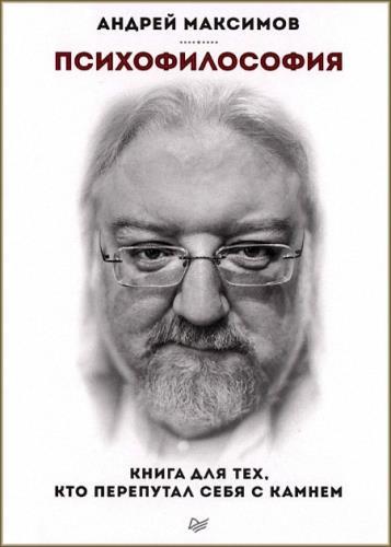 Максимов Андрей - Психофилософия. Книга для тех, кто перепутал себя с камнем