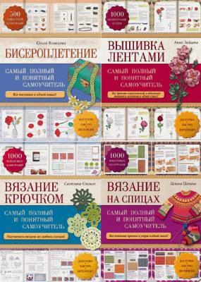 Серия - Самый полный и понятный самоучитель (8 книг) (2014-2015)