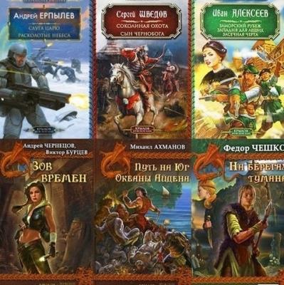 Книжная серия - «Мужской клуб» (46 книг) (2006-2010)