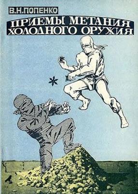 ПопенкоВиктор - Приемы метания холодного оружия (1992)