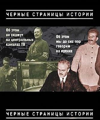 Книжная серия - Черные страницы истории в 20 книгах (2011-2013)