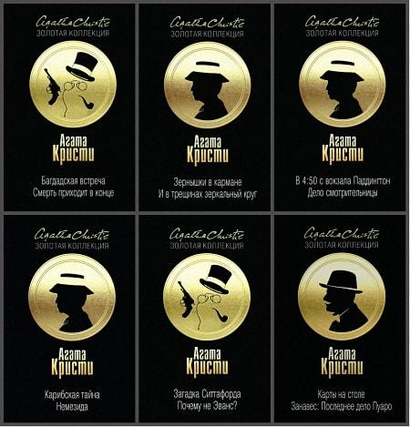 Агата Кристи. Золотая коллекция в 10 томах
