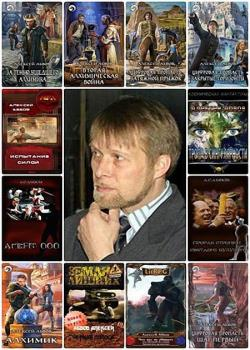 Алексей Абвов - Сборник произведений(15 книг)