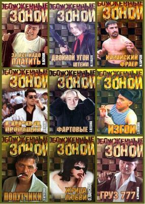 Книжная серия - Обожженные зоной в 47 томах (1999-2007)
