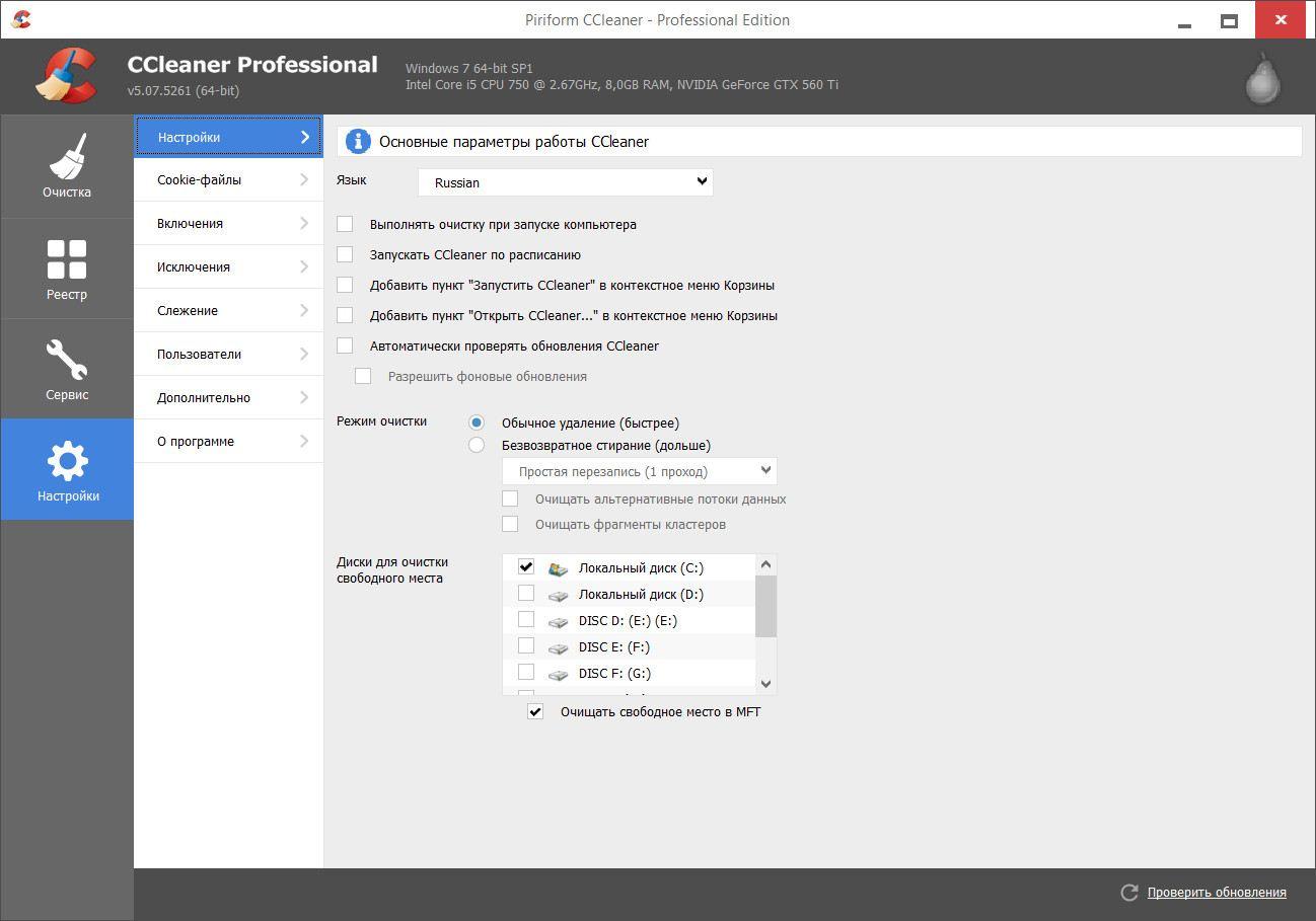 Ccleaner pro для windows 10 торрент 64 bit