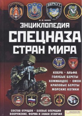Юрий Наумов - Энциклопедия спецназа стран мира (2011)