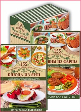 Светлана Семенова - 155 рецептов наших бабушек (5 книг)