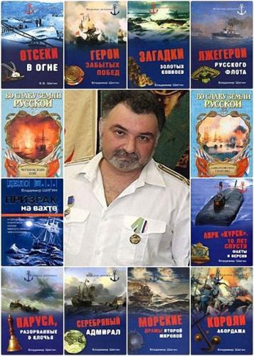 Владимир Шигин - Сборник произведений(50 книг)