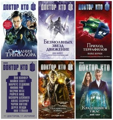 Книжная серия - «Доктор Кто» (6 книг) (2014-2016)