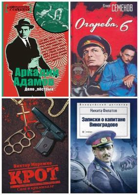 Книжная серия - Милицейский детектив (14 томов) (2014-2015)
