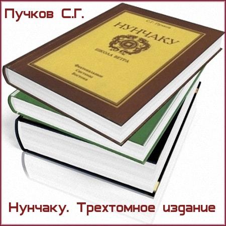 Пучков С.Г. - Нунчаку. Трехтомное издание