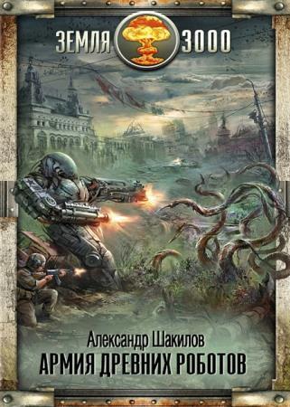 Шакилов Александр - Армия древних роботов