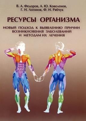 Федоров В. А. и др. - Ресурсы организма (2012)
