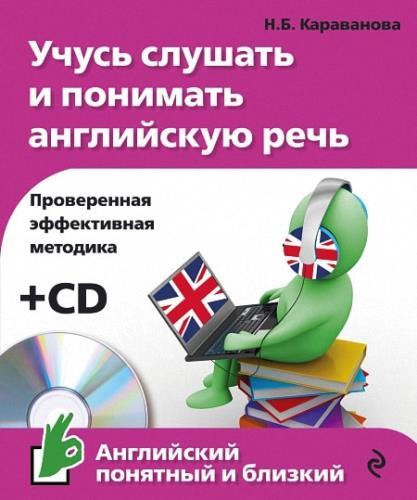 Караванова Н. Б. - Учусь моментально слушать и разбираться британскую речь (+CD)