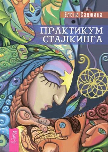 Елена Саджина - Практикум сталкинга