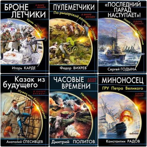 Серия книг - «В вихре времен» (70 книг)