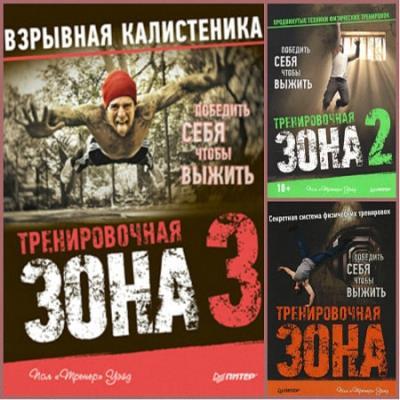 Уэйд Пол - Тренировочная зона серия в 3 книгах (2014-2016)