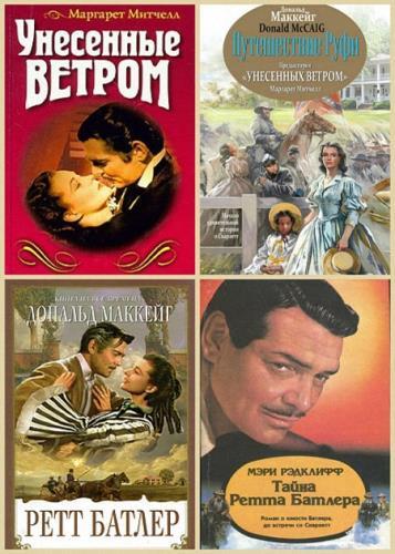 Маргарет Митчелл и др. - Унесенные Ветром и продолжения серия из 8 книг