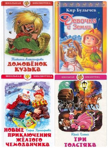 Книжная серия - Школьная библиотека (Самовар) в 19 книгах