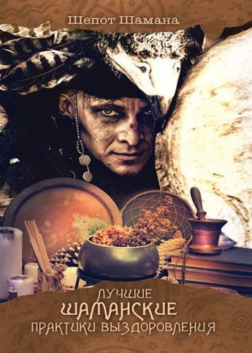 Маматов Алексей - Лучшие шаманские практики выздоровления