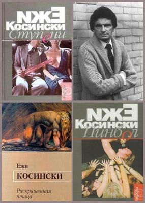 Ежи Косински - Сборник произведений (8 книг)