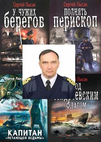 Сергей Лысак - Сборник произведений (15 книг)