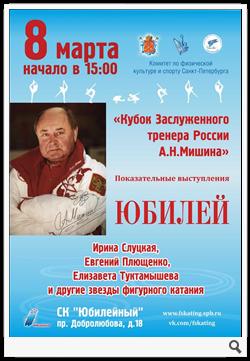 Кубок заслуженного тренера России А.Н.Мишина